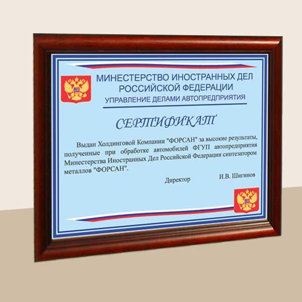"Сертификат компании ""Форсан"""