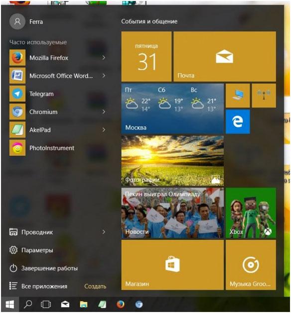 иконки меню пуск windows 10