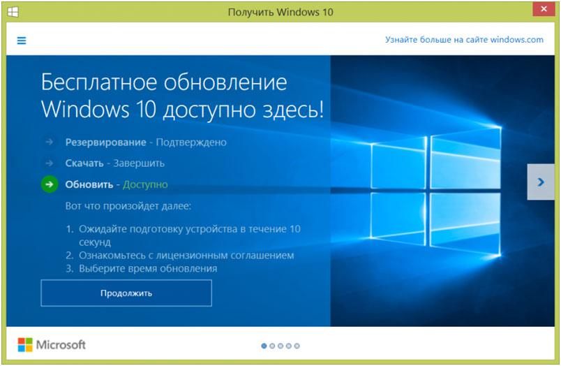 Утилита обновления на Windows 10