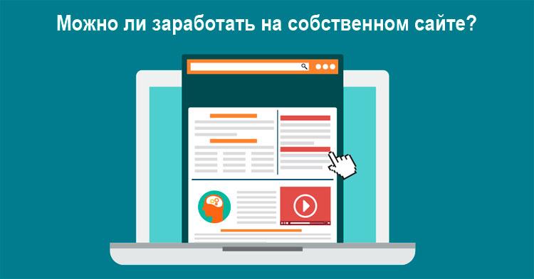 Можно ли заработать на собственном сайте?