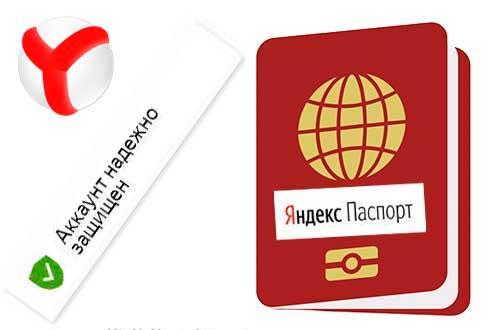 Яндекс паспорт вход личный кабинет