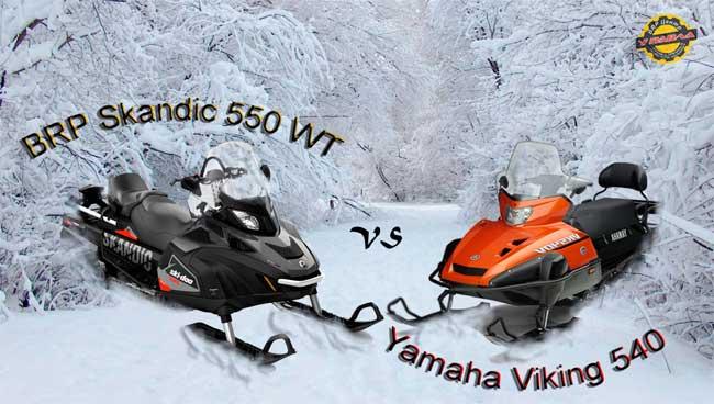 Выбор Снегохода БРП Скандик vs Ямаха Викинг